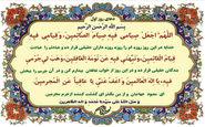 شرح دعای روز اول ماه رمضان
