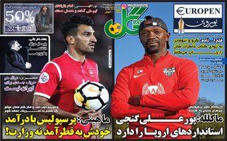روزنامه های ورزشی امروز سه شنبه 25دیماه 97