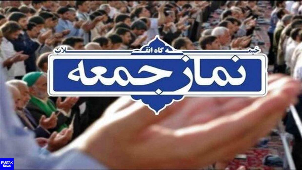 امروز در استان کرمانشاه نماز جمعه برگزار نمی شود