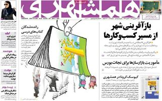 صفحه نخست روزنامه های شنبه 22 شهریور
