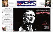 روزنامه های اقتصادی سهشنبه 3 اردیبهشت 98