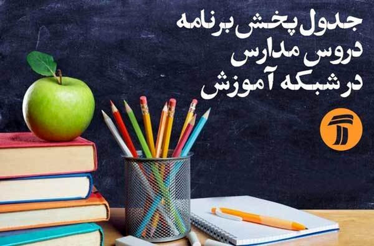 برنامههای درسی سهشنبه ۲۹ مهر