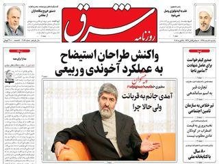 روزنامه های یکشنبه ۶ اسفند ۹۶
