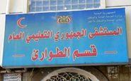 درگیریها در تعز یمن، بیمارستانی را تعطیل کرد