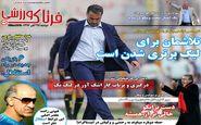 روزنامه های ورزشی دوشنبه ۲۸ آبان ۹۷