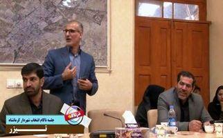 جلسات بی نتیجه انتخاب شهردار و نظرات شورای شهر کرمانشاه