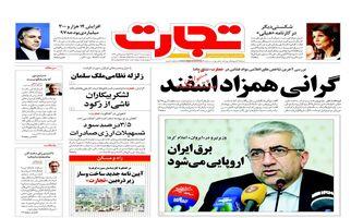 روزنامه های اقتصادی چهارشنبه ۹ اسفند ۹۶