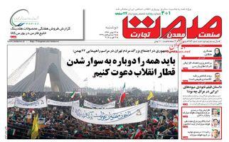 روزنامه های اقتصادی دوشنبه ۲۳ بهمن ۹۶