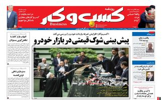 روزنامه های اقتصادی دوشنبه ۲۰ آذر ۹۶