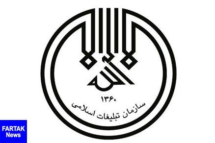 انتصاب مدیرکل امور مجامع و مؤسسات وابسته به سازمان تبلیغات اسلامی