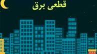 قطعی برق در تهران ۱۰درصد کم شد