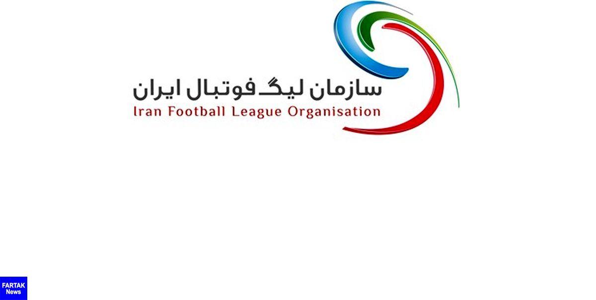 اعلام زمان قرعهکشی لیگ برتر فوتبال برای فصل ۱۴۰۰-۱۳۹۹