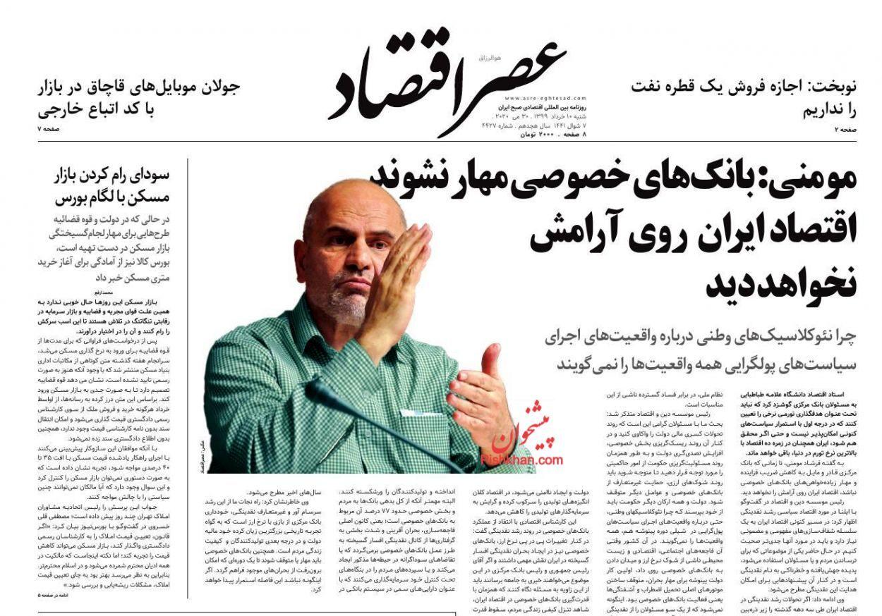 روزنامه های اقتصادی شنبه دهم خرداد