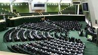 مجلس 15 مهر درباره الحاق ایران به CFT تصمیم می گیرد