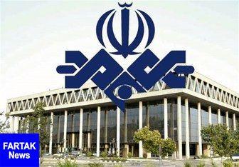 دستور العمل صدا و سیما به مراکز استانی برای نوروز 99