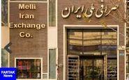 قیمت ارز در صرافی ملی امروز ۹۷/۱۱/۰۱