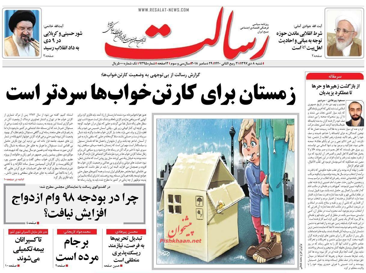 روزنامه های شنبه 8 دی 97