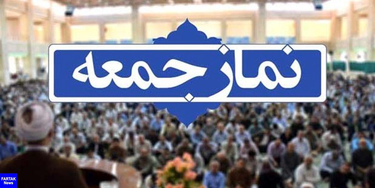 نماز جمعه ۹خرداد در یک شهر استان تهران برگزار میشود