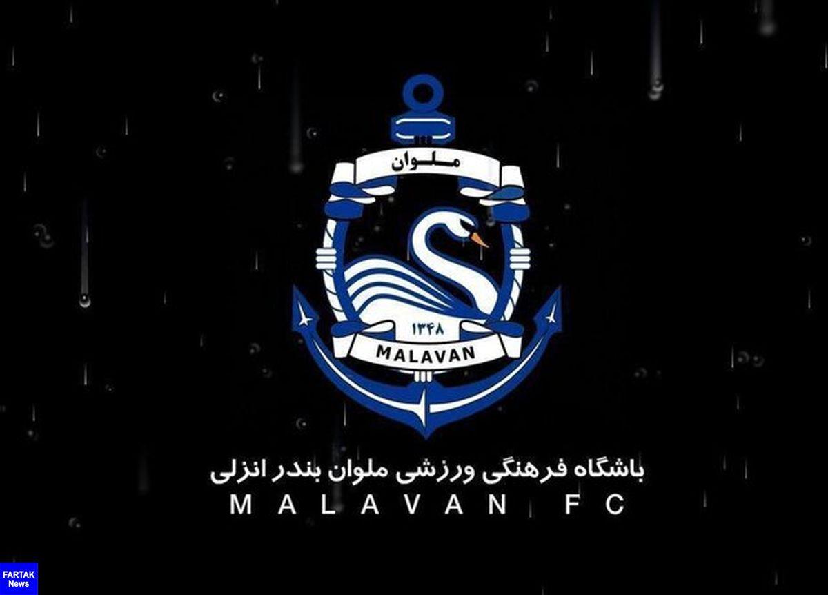 هیأت مدیره باشگاه ملوان بندرانزلی با استعفای سرمربی تیم بزرگسالان ملوان مخالفت کرد