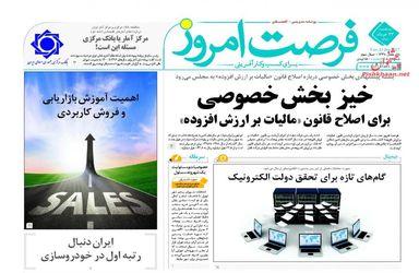 روزنامه های اقتصادی سه شنبه ۲۳ خرداد ۹۶