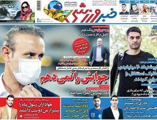 روزنامه های ورزشی دوشنبه 5 آبان