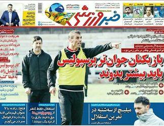 روزنامه های ورزشی یکشنبه 14 دیماه