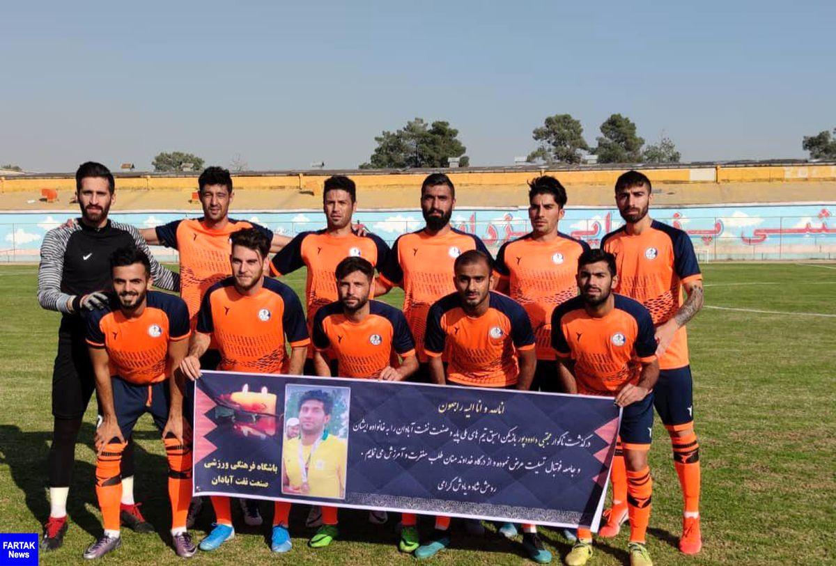 استقلال خوزستان و صنعت نفت در دیداری تدارکاتی به تساوی رسیدند