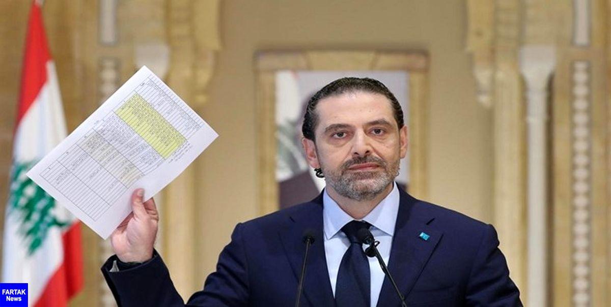 سعد الحریری از تشکیل کابینه لبنان انصراف داد