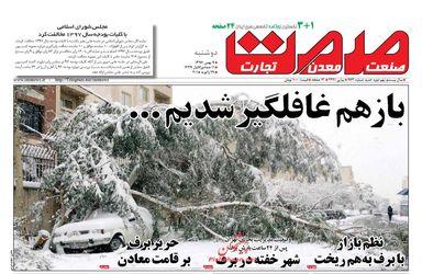 روزنامه های اقتصادی دوشنبه ۹ بهمن ۹۶