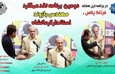 قسمت دوم و پایانی نقد عملکرد استاندار کرمانشاه با شهاب نادری و مسعود بهرام نژاد + فیلم