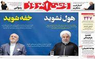 روزنامه های شنبه 15 آذر ماه 99