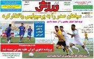 روزنامه های ورزشی سه شنبه 24 فروردین