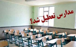 مدارس تا بعد از عید نوروز تعطیل میشوند؟
