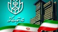 زمان شروع و پایان تبلیغات نامزدهای انتخابات مجلس شورای اسلامی اعلام شد