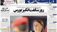 روزنامههای اقتصادی یکشنبه 14 اردیبهشت 99