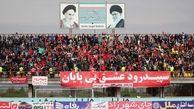 تغییر در برنامه سفر سپید رود به تهران