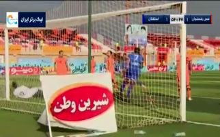 گل اول استقلال به مس توسط فرشید باقری