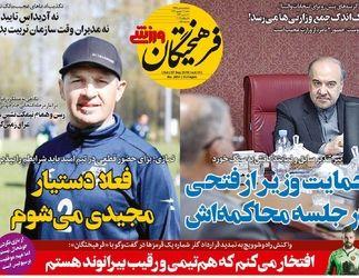 روزنامه های ورزشی شنبه 16 شهریور98