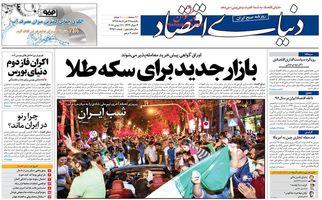 روزنامه های اقتصادی یکشنبه 27 خرداد97