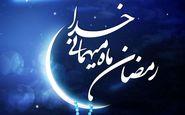 دعای روز بیست و سوم ماه رمضان