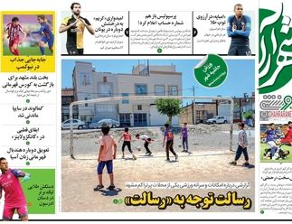 روزنامه های ورزشی پنجشنبه 30 اردیبهشت
