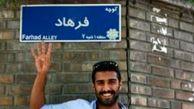 حمایت استقلالی سابق از سرمربیگری مجیدی+عکس