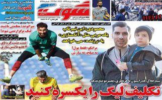 روزنامه های ورزشی پنجشنبه 8 خرداد