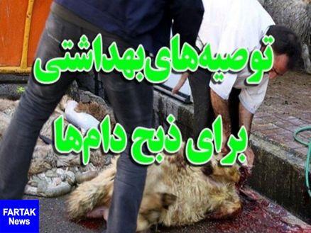 هشدار؛گوشت قربانی را فورا نخورید!
