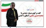 محمد حسین محبی و گفته هایی از جنس کشتی + فیلم