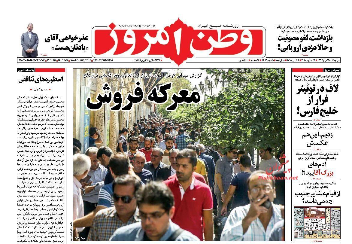 روزنامه های چهارشنبه ۱۱ مهر ۹۷
