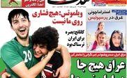 صفحه نخست روزنامه های ورزشی پنجشنبه 23 آبان 98