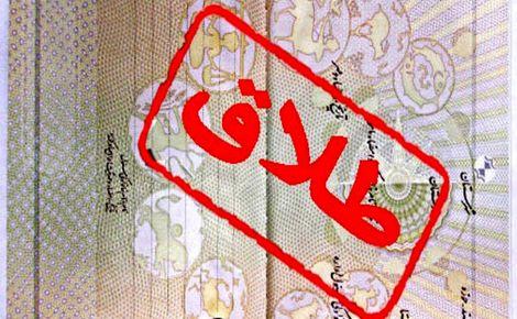 تثبت یک طلاق به ازای 5 ازدواج در زنجان