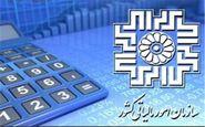 افزایش ۵۰ درصدی سقف امتیازات حقوق و دستمزد کارکنان سازمان مالیاتی + سند