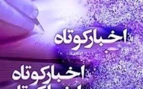 چند خبر کوتاه از استان هرمزگان